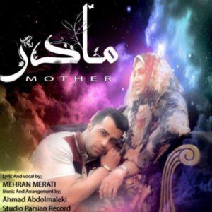 دانلود آهنگ مادر از مهران مرآتی