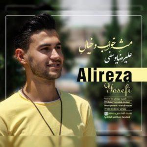 دانلود آهنگ مث خواب و خیال از علیرضا یوسفی
