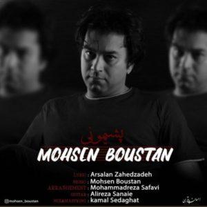 دانلود آهنگ پشیمونی از محسن بوستان