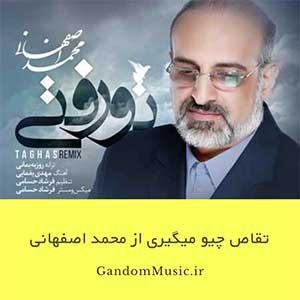 دانلود اهنگ تقاص چیو میگیری از محمد اصفهانی