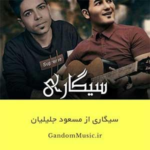 دانلود اهنگ روز و شو یا چتم یا گه حیران و مست مسعود جلیلیان
