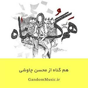 الا دختر محسن چاوشی دانلود اهنگ