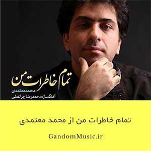 اهنگ تو از همیشه بوده ای و تا همیشه با منی محمد معتمدی دانلود