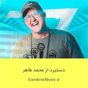 دانلود اهنگ دستخوش به نقشی که بازی کردی محمد طاهر