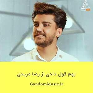 دانلود اهنگ بهم قول دادی نمیری بگو رضا مریدی