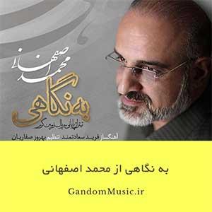 دانلود اهنگ من بی تو دلتنگم محمد اصفهانی