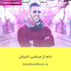 اهنگ مرتضی اشرفی صدبارم به دنیا بیام تویی انتخابم دانلود