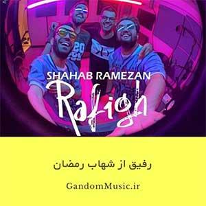اهنگ رفیق دردت برای من شهاب رمضان دانلود