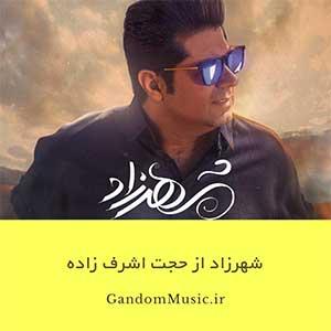 اهنگ تو شهرزاد قصه هزار و یک شب منی حجت اشرف زاده دانلود