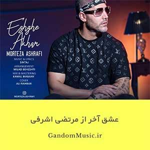 دانلود اهنگ چه جشنی شد کنار هم من و تو و بارون مرتضی اشرفی