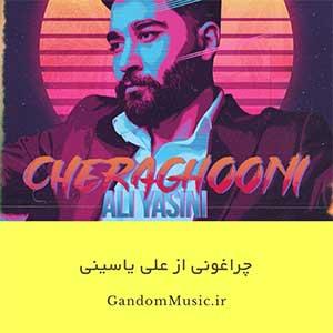 دانلود اهنگ من تو رو زندونی میکردم علی یاسینی