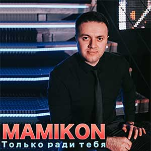 دانلود اهنگ mamikon ft angel michael позабудь روسی