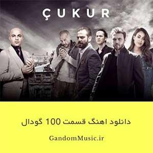 اهنگ قسمت 100 گودال ترکی چوکور Çukur دانلود