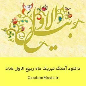 دانلود آهنگ تبریک ماه ربیع الاول شاد