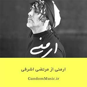 اهنگ دردت و گیانم ارمنی مرتضی اشرفی دانلود
