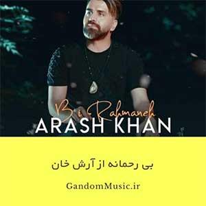 دانلود اهنگ من امشب پیله در پروانه ام آرش خان