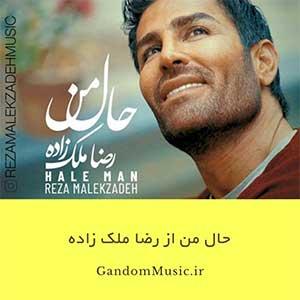 اهنگ رنگ موهای تو بوره چشات تنگ بلوره رضا ملک زاده دانلود