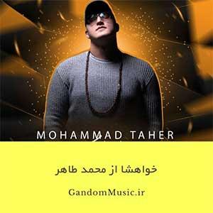 دانلود اهنگ مثلا فکر کن محمد طاهر