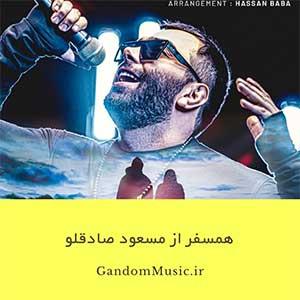 اهنگ نه نه نه ننه نی مسعود صادقلو دانلود