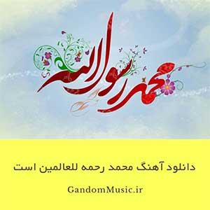 آهنگ محمد رحمه للعالمین است دانلود