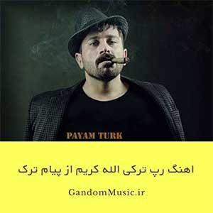 اهنگ رپ ترکی الله کریم از پیام ترک دانلود