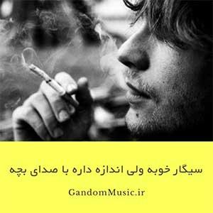 اهنگ سیگار خوبه ولی اندازه داره با صدای بچه دانلود