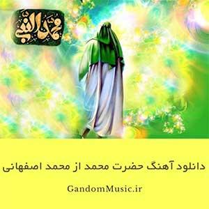 دانلود آهنگ حضرت محمد از محمد اصفهانی