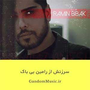 اهنگ قصه من بدون تو ناتمومه رامین بی باک دانلود