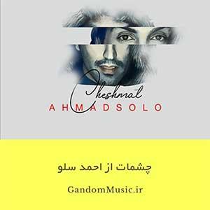 اهنگ تو شش دنگ دلم را زدی به نامت احمد سلو دانلود