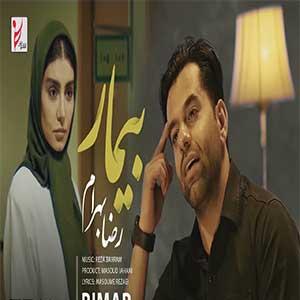 دانلود موزیک ویدیو بیمار از رضا بهرام