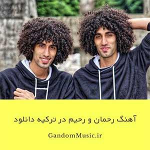 آهنگ رحمان و رحیم در ترکیه دانلود
