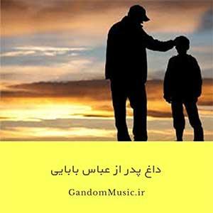 اهنگ پدرم تو خونمون سکوت غمباری نشست عباس بابایی دانلود