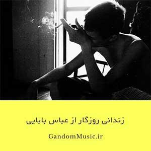 اهنگ زندونی روزگارم زمستون بی بهارم عباس بابایی دانلود