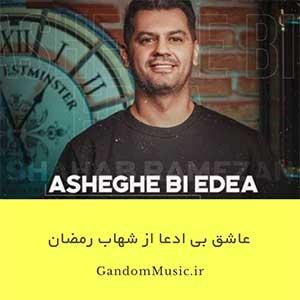اهنگ دنبال تو بودم از اون بچگیا شهاب رمضان دانلود