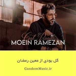 اهنگ گل بودی گل گلدون این دل بودی معین رمضان دانلود