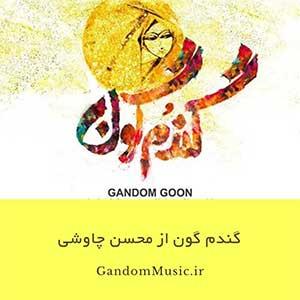 اهنگ ماه و خورشید منی دورت میگردم محسن چاوشی دانلود