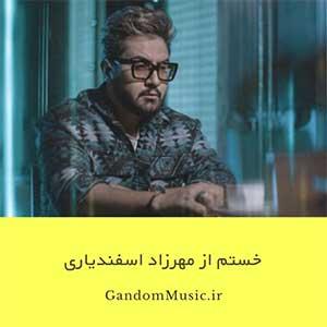 دانلود اهنگ خستم بیمارم و چیدی تو بالمو مهرزاد اسفندیاری