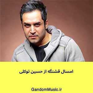 اهنگ آهنگ صداش حالت نگاش حسین توکلی دانلود