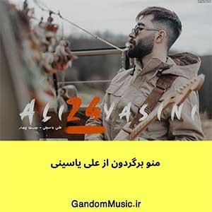 اهنگ ببین چی ساختم از خودم من زخمی حرفای مردمم علی یاسینی دانلود