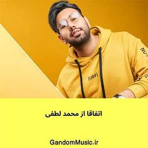 اهنگ اتفاقا عزیزم خودم عاشقتم محمد لطفی دانلود