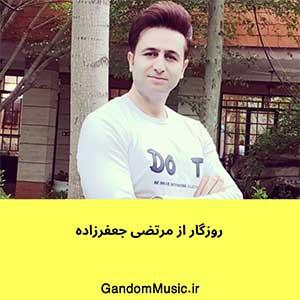 اهنگ روزگار روزگار لعنتی خسته ام مرتضی جعفرزاده + ریمیکس دانلود