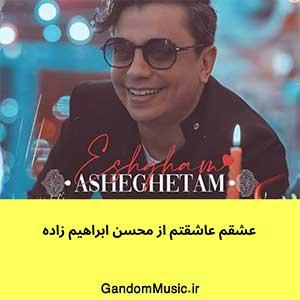اهنگ تو همه دنیای منی من فدای چشمات محسن ابراهیم زاده دانلود