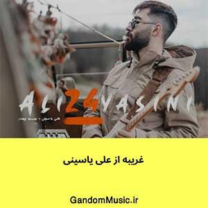 اهنگ ای غریبه کجایی بیا خوش نیست حال ما علی یاسینی دانلود