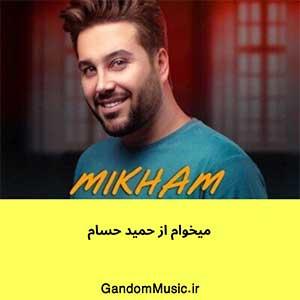 اهنگ دلت گرفت با من بخند همینجوری با من بخند حمید حسام دانلود
