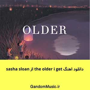 دانلود اهنگ the older i get از sasha sloan
