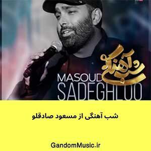 اهنگ با دلم چه کارا که نکردی عاشقش کردی مسعود صادقلو دانلود
