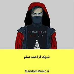 اهنگ هر جایی بری دنبالت میام احمد سلو دانلود