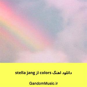 دانلود اهنگ colors از stella jang