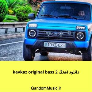 دانلود آهنگ kavkaz original bass 2