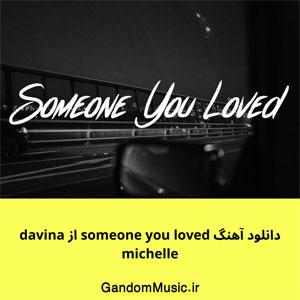 دانلود آهنگ someone you loved از davina michelle